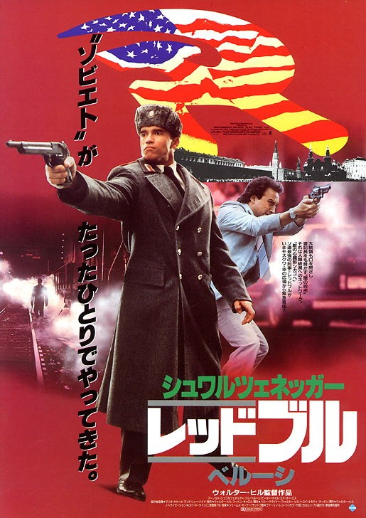 Red Heat Poster