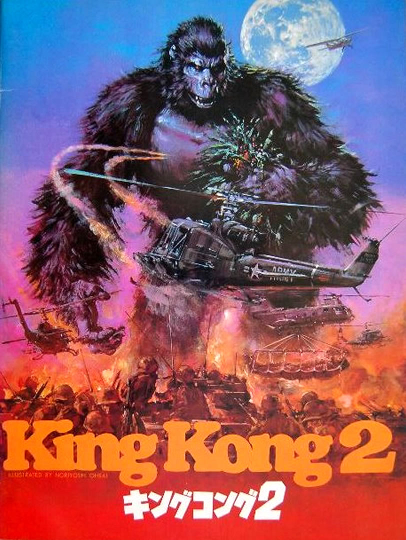 KING-KONG-2
