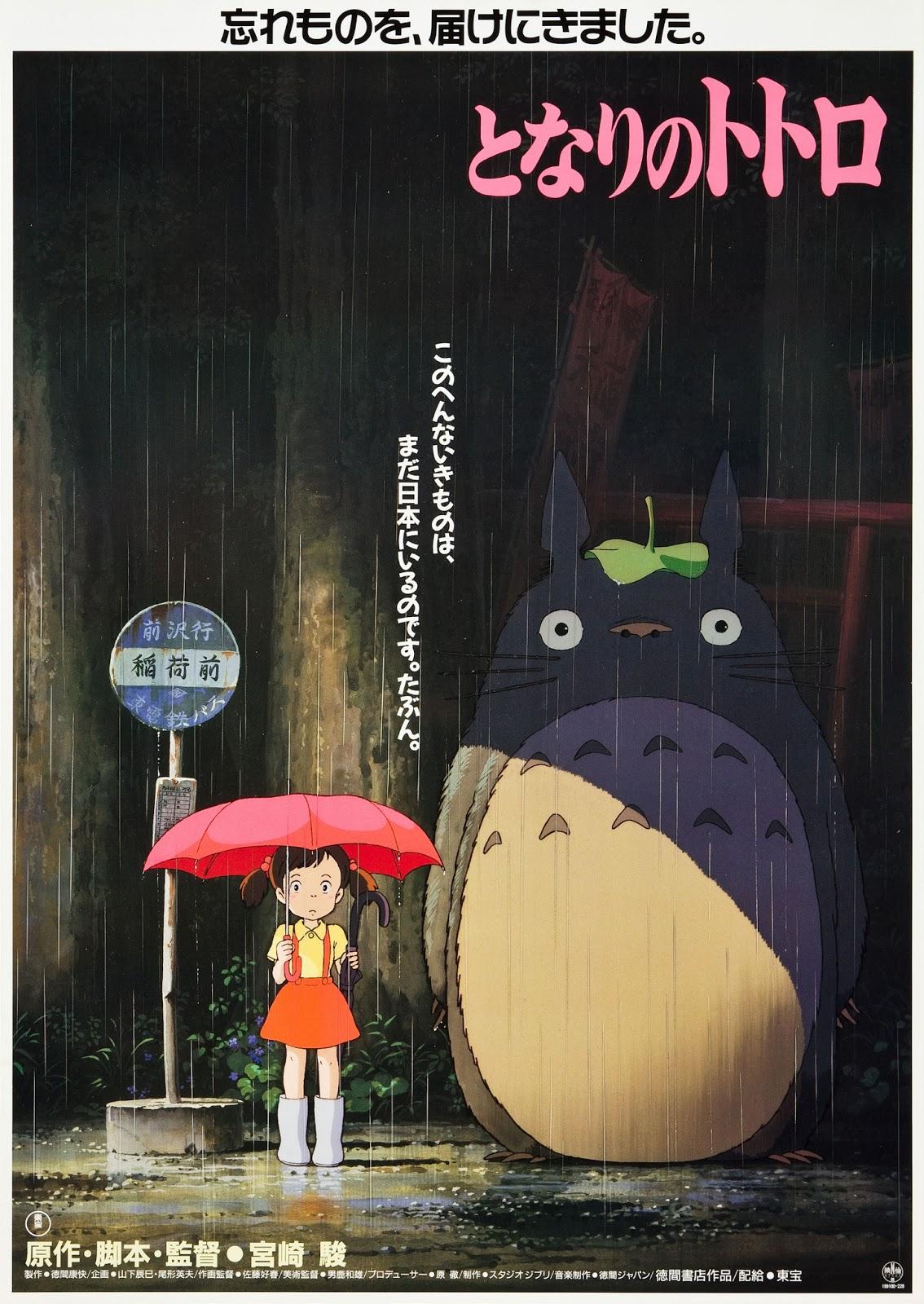 my_neighbor_totoro_poster