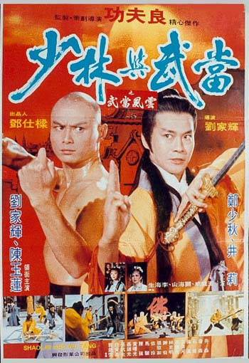 Poster for Shaolin and Wu Tang