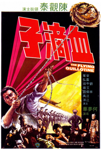 Poster for The Flying Guillotine