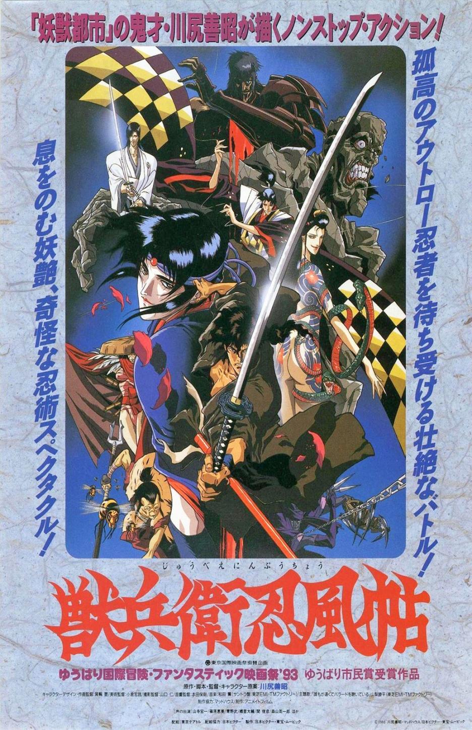 Poster for Ninja Scroll