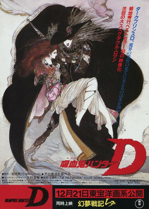 Poster for Vampire Hunter D