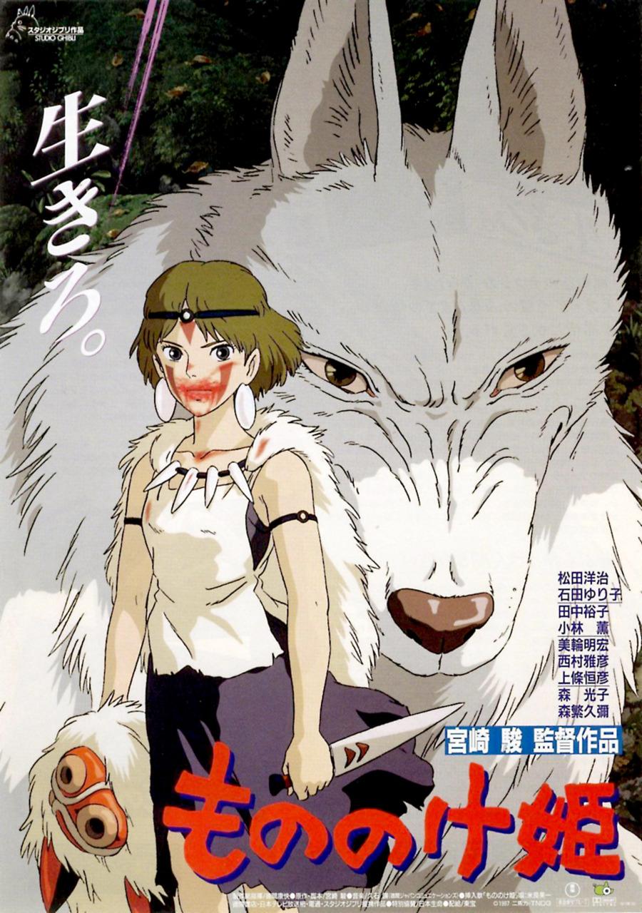 Poster for Princess Mononoke