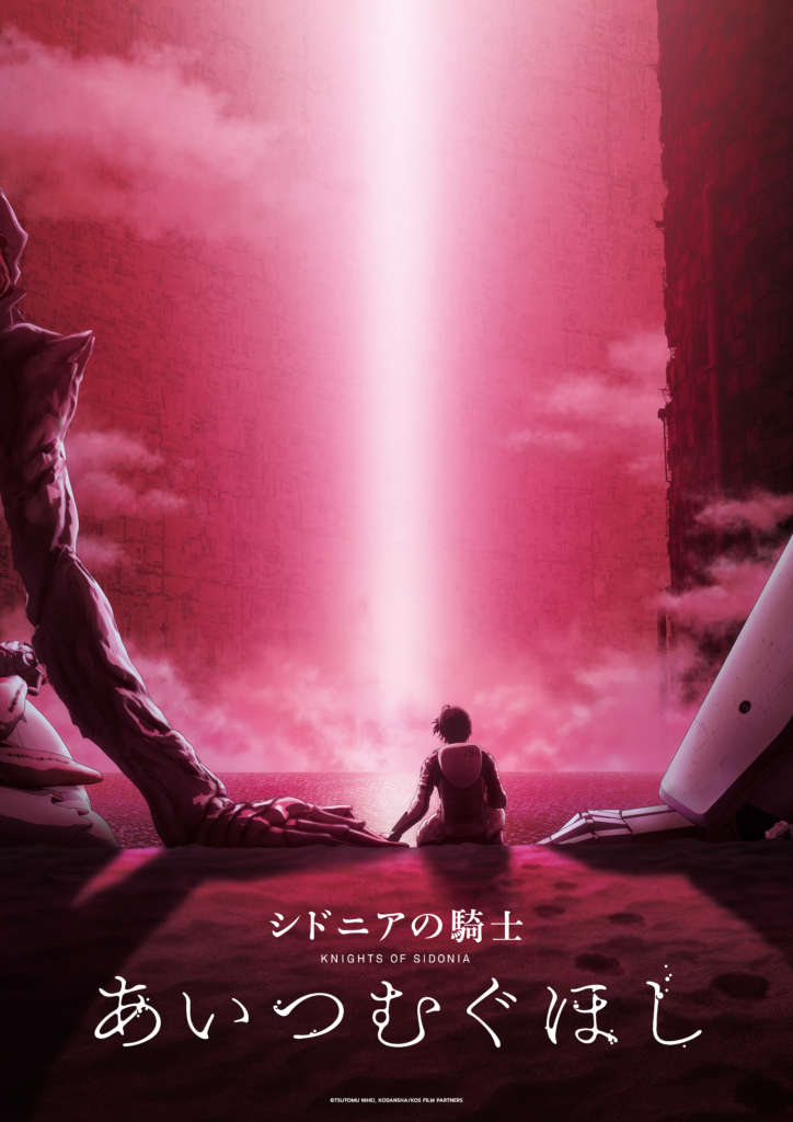 Poster for Knights of Sidonia: Love Woven in the Stars