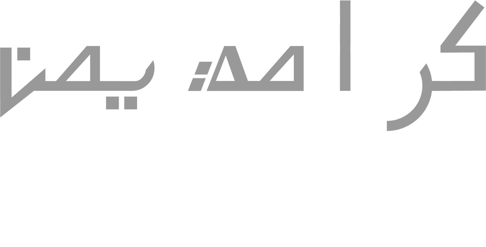 Karama Yemen Human Rights Film Festival