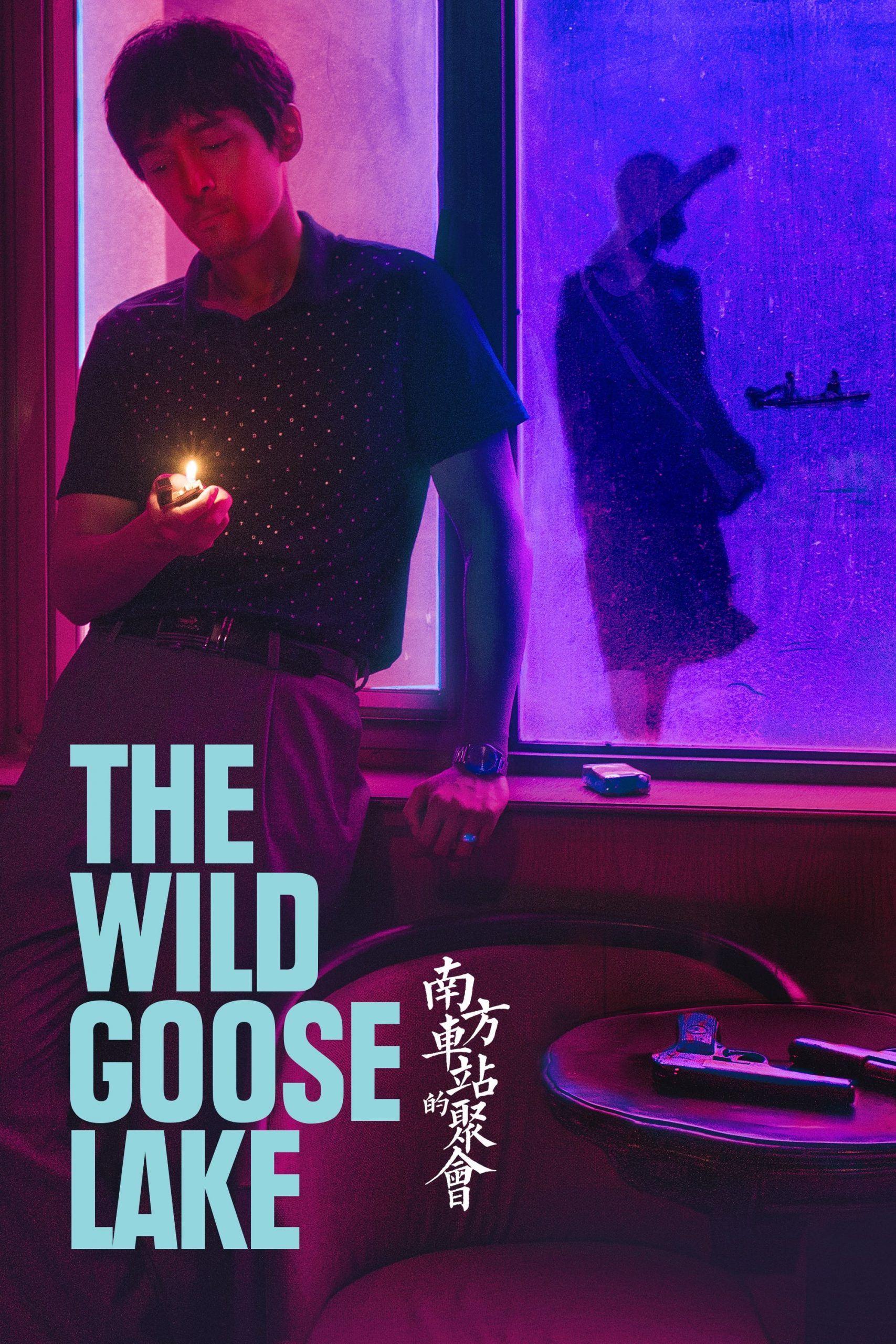 Poster for THE WILD GOOSE LAKE