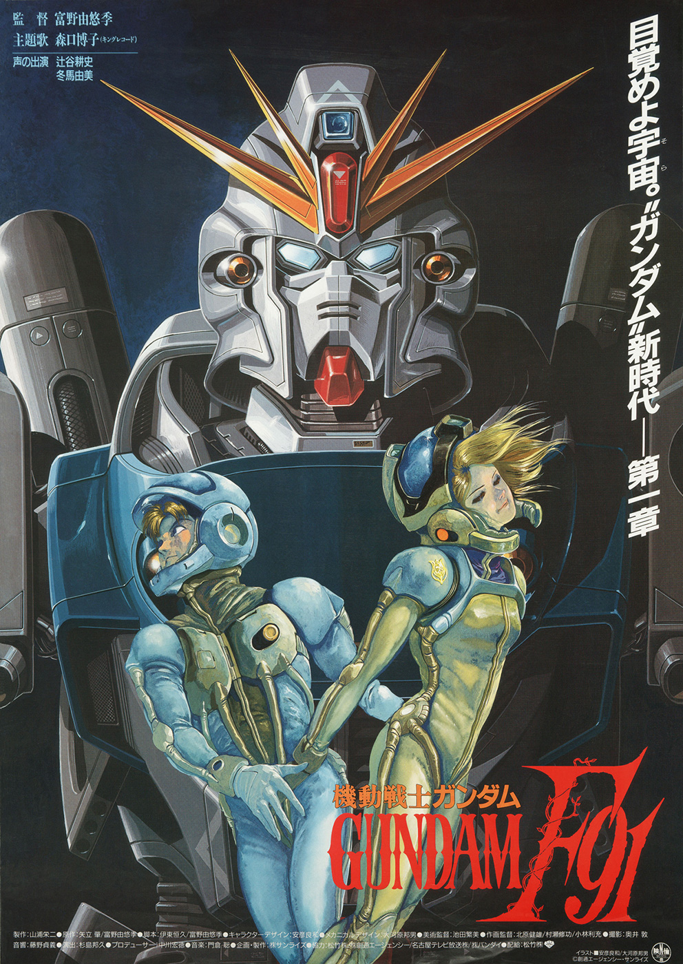 Poster for Mobile Suit Gundam F91 (Intro & giveaways)