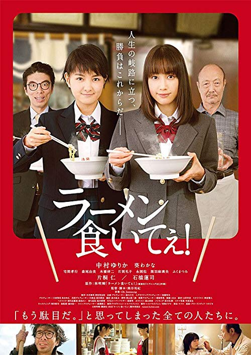 Poster for Lost in Ramen