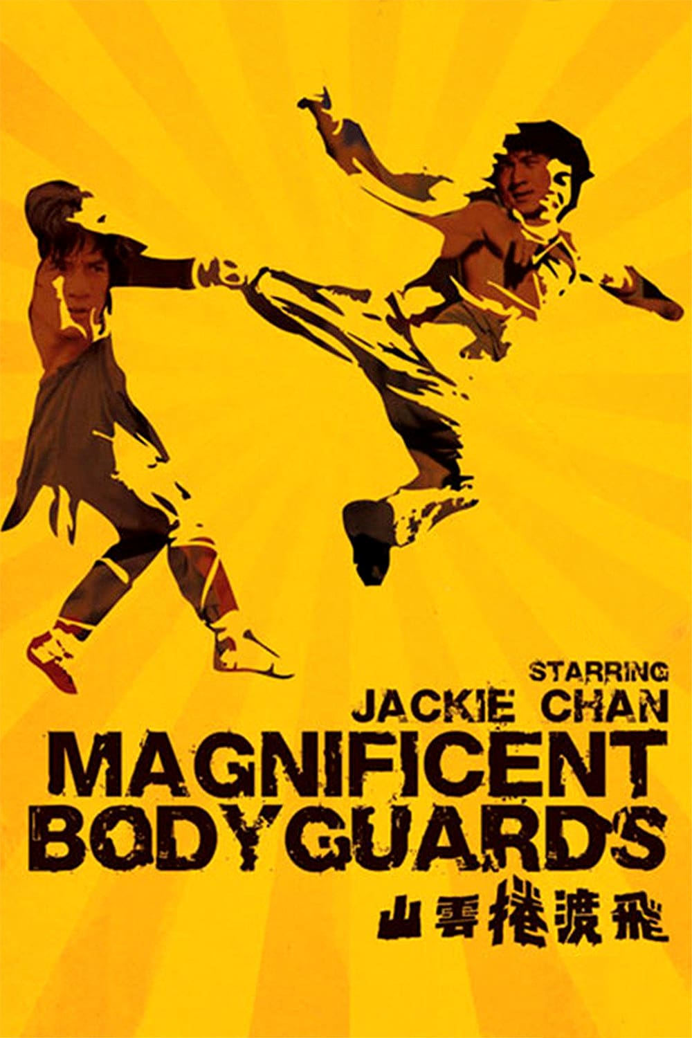 Poster for Magnificent Bodyguards