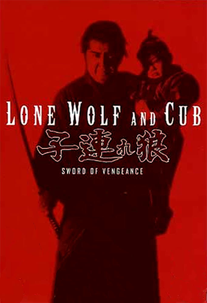 Poster for Lone Wolf And Cub: Sword Of Vengeance