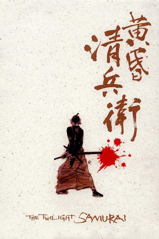 Poster for The Twilight Samurai