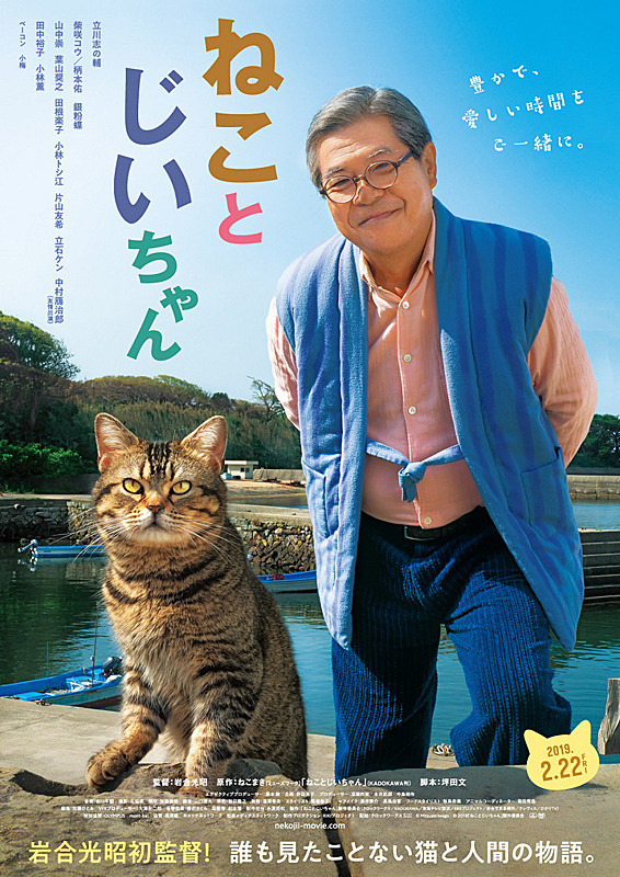 Poster for The Island of Cats