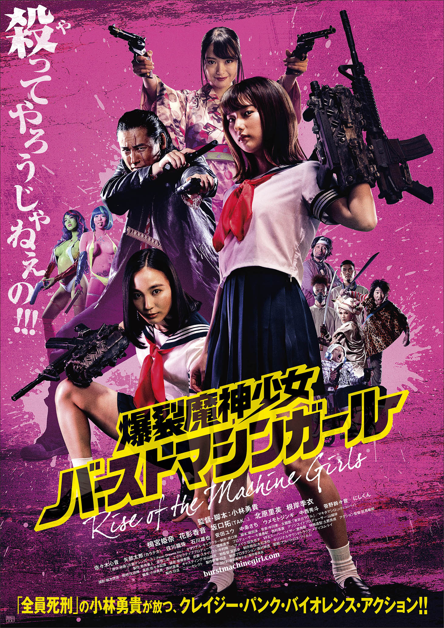 Poster for Rise of the Machine Girls