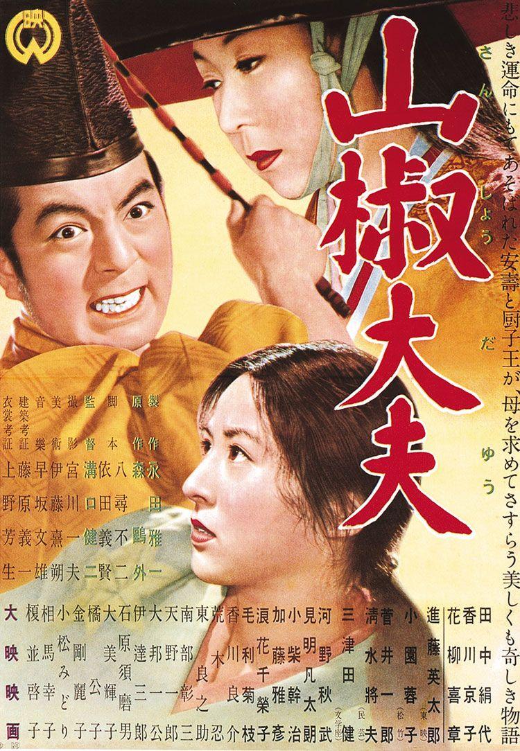 Poster for Sansho the Bailiff