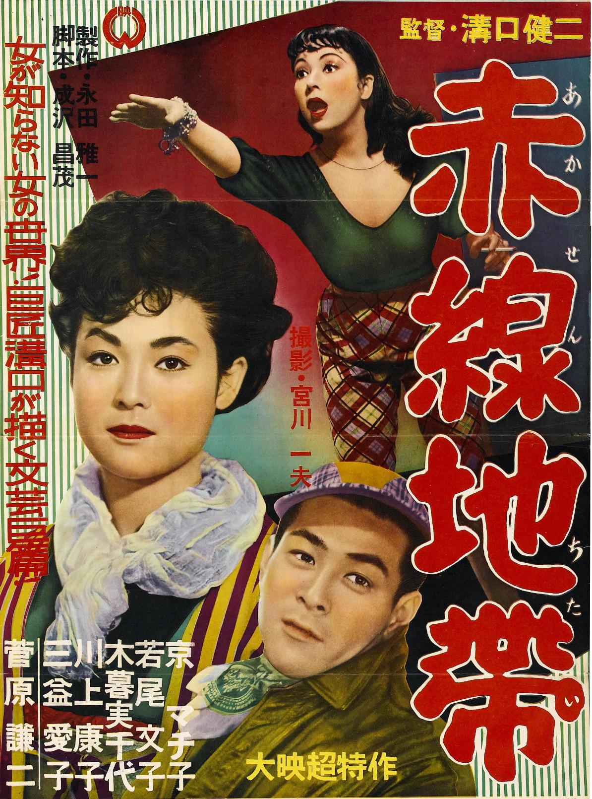 Poster for Street of Shame