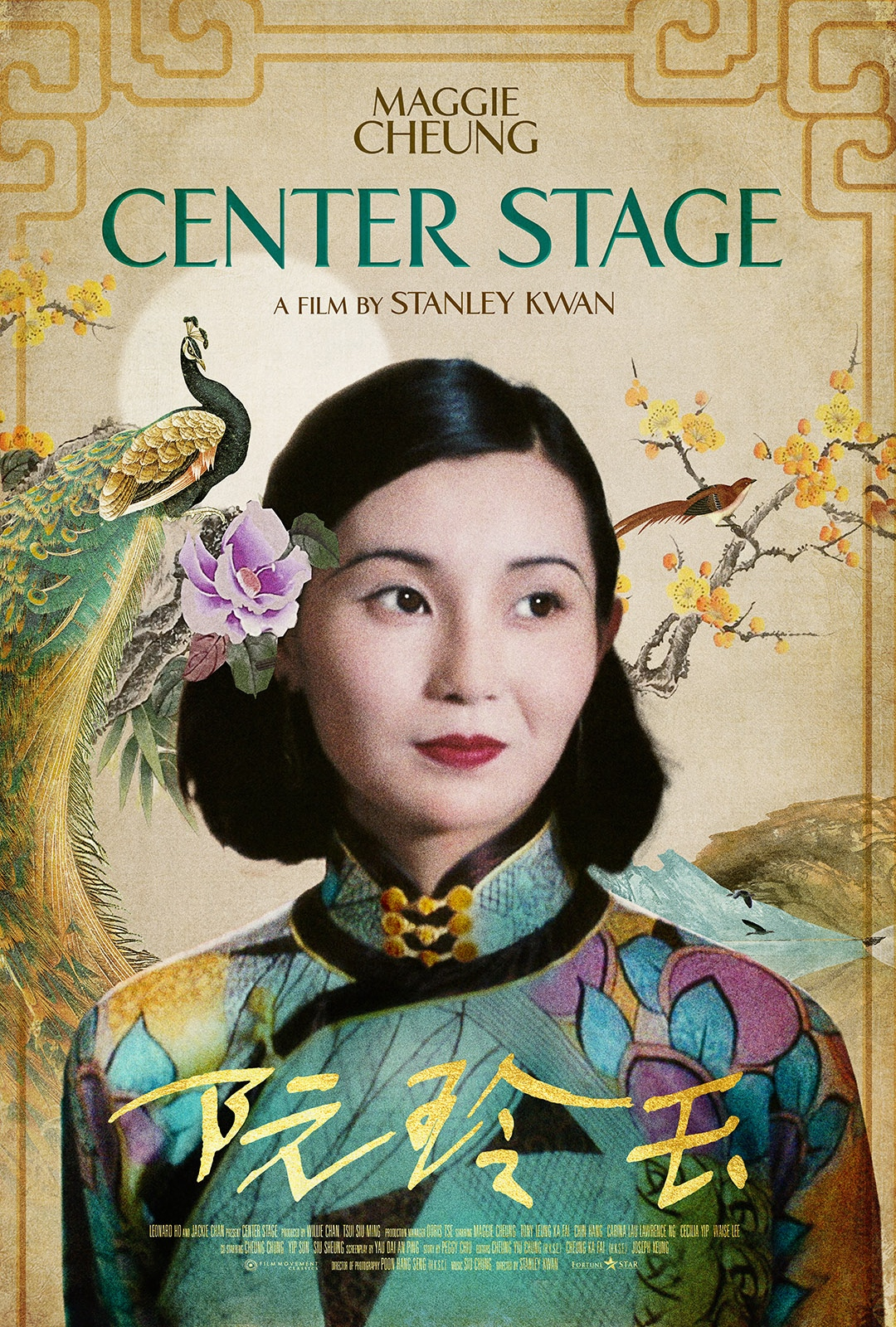 Poster for Center Stage