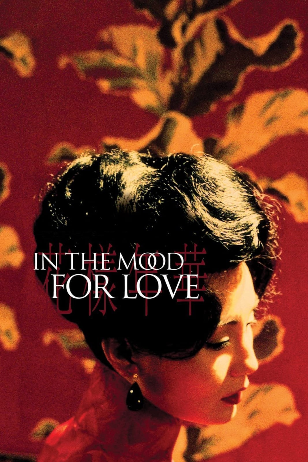 Poster for In the Mood for Love