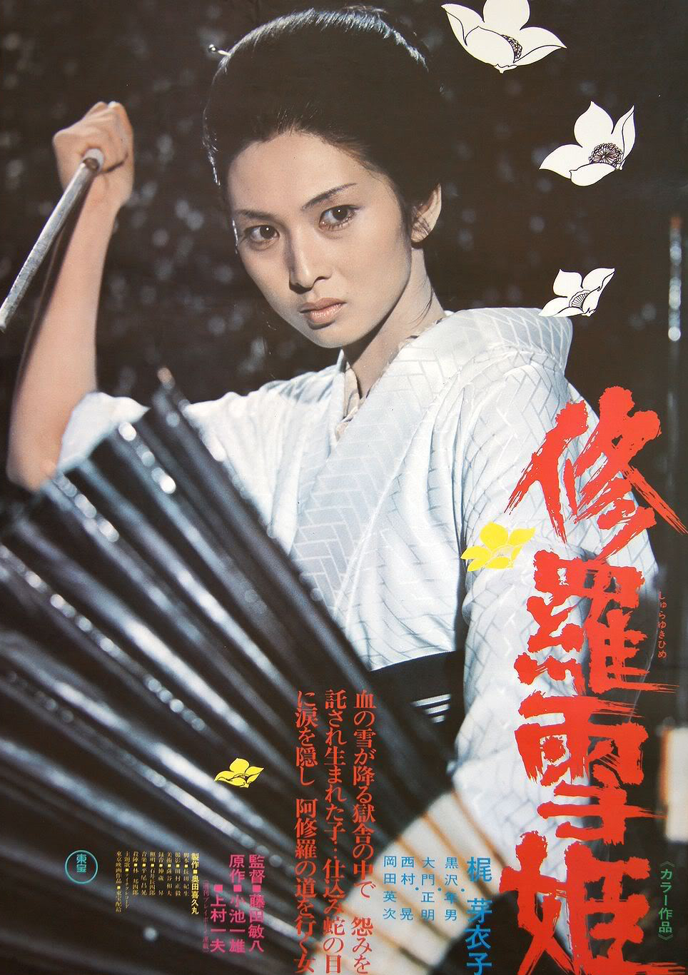 Poster for Lady Snowblood