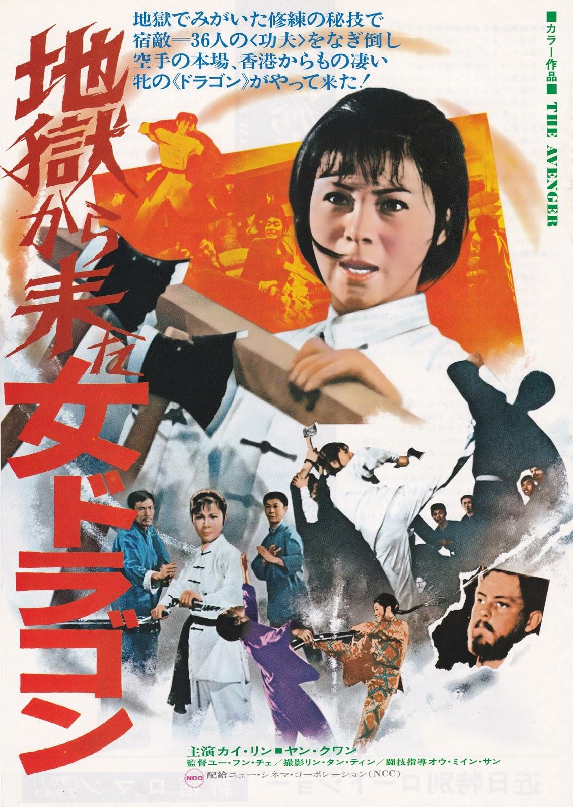 Poster for Queen Boxer (aka The Avenger)