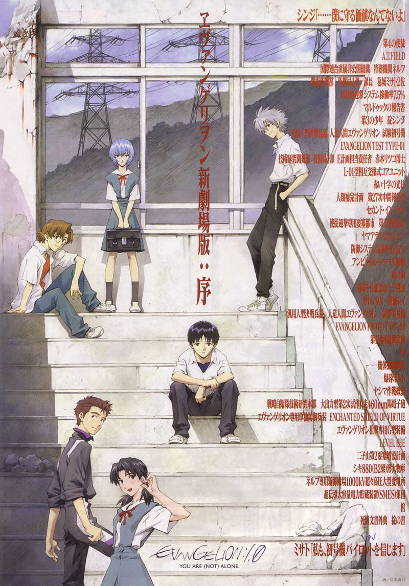 Poster for Evangelion 1.11: You Are (Not) Alone