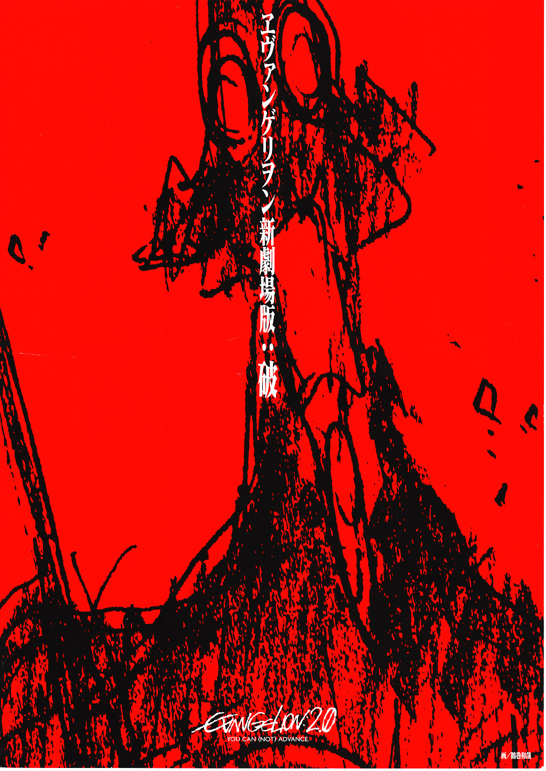 Poster for Evangelion 2.22: You Can (Not) Advance