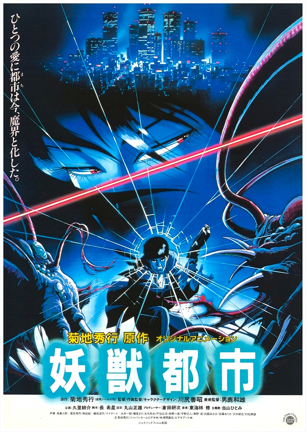 Poster for Wicked City