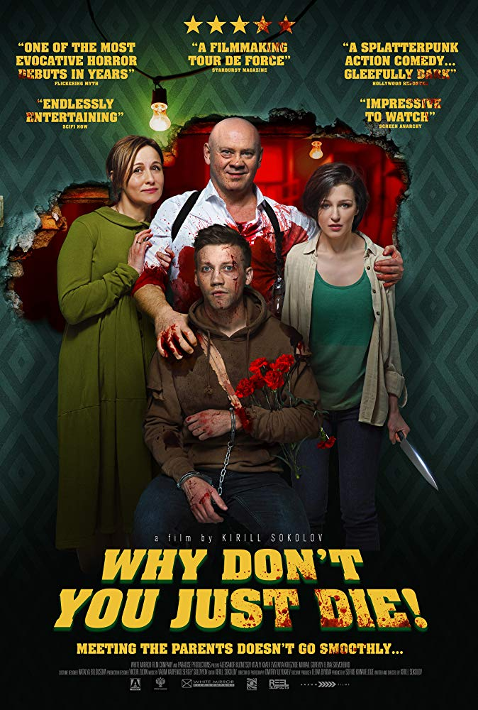 Poster for Why Don't You Just Die!