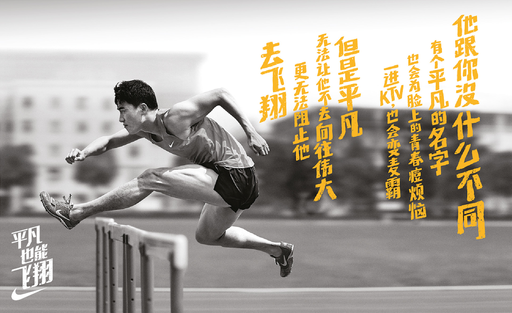 Nike Honors Liu Xiang's Career with #EvenTheOrdinaryCanFly