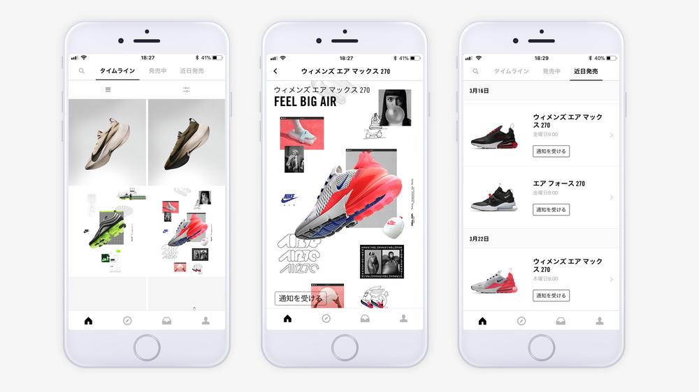 The Nike SNKRS App Reaches Japan
