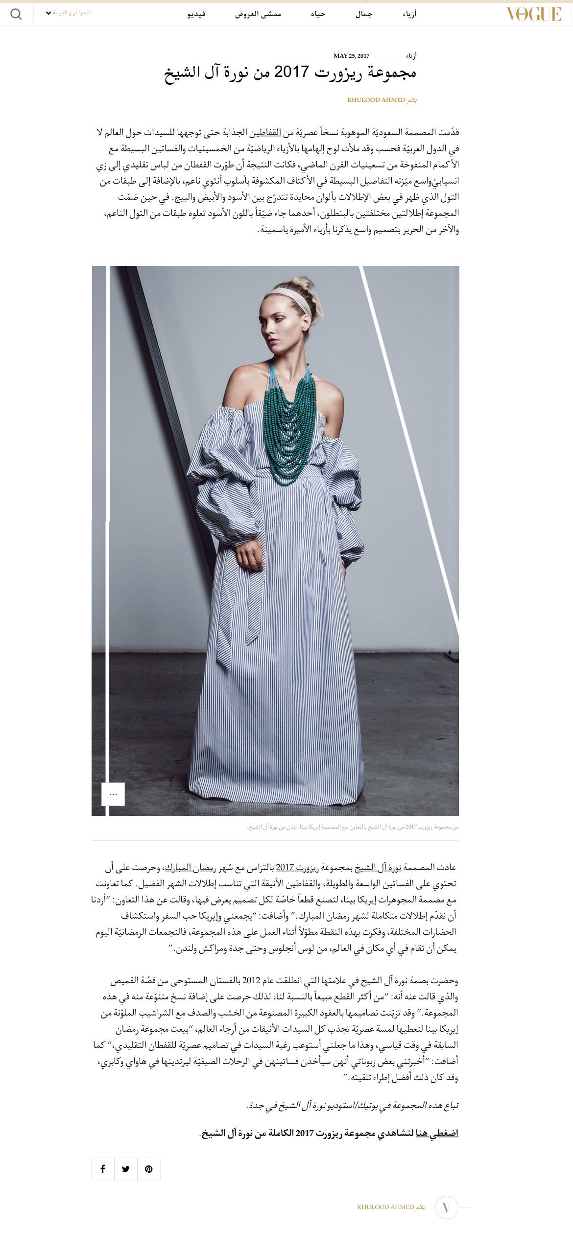 2017-20may-20vogue-20arabia2