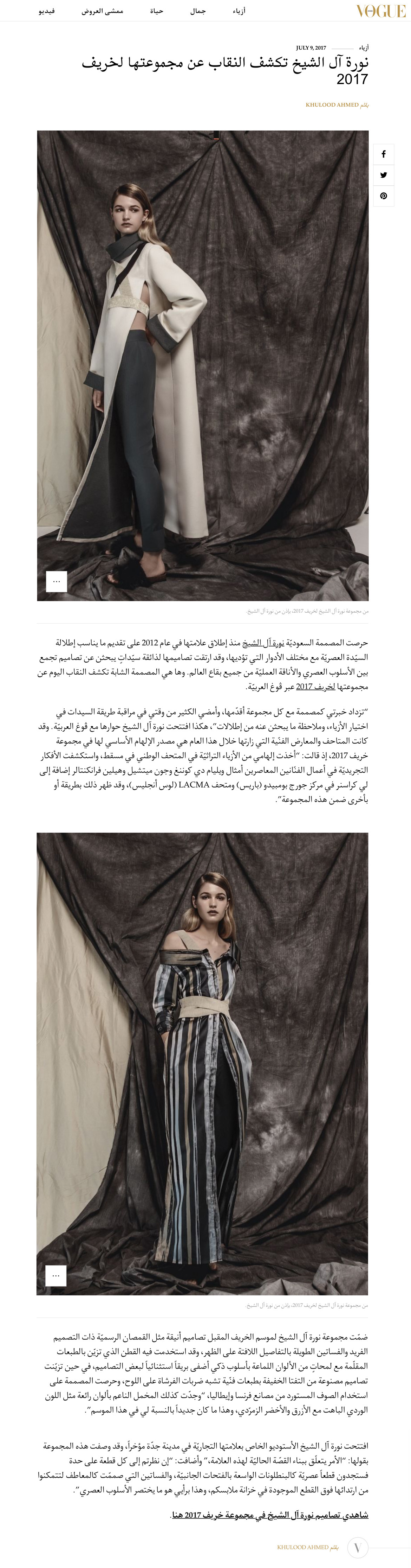 2017-20september-20vogue-20arabia-20arb