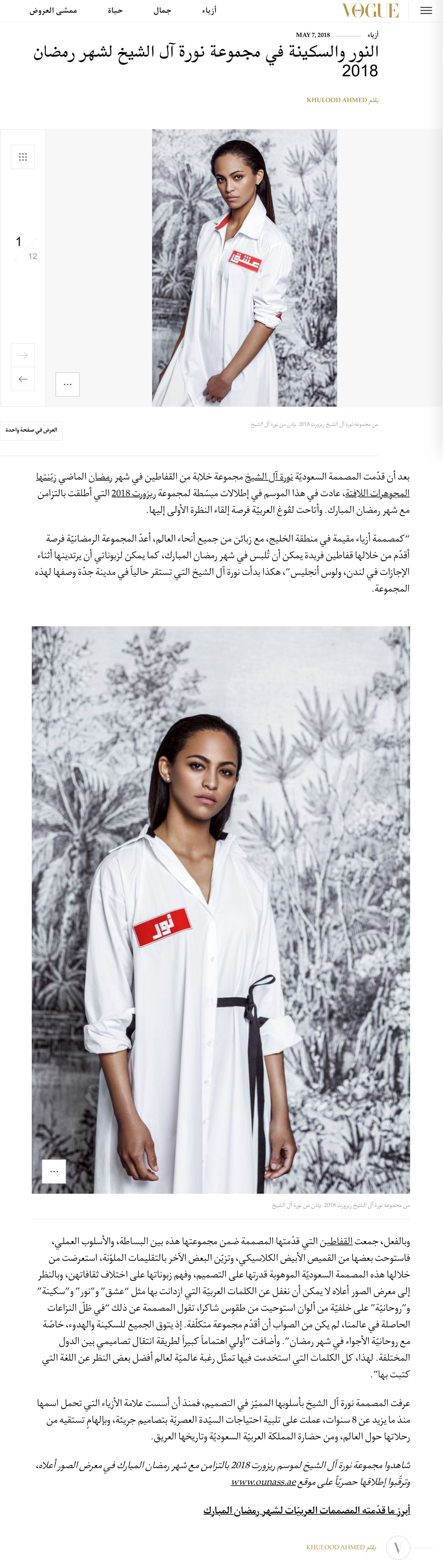 2018-20may-20vogue-20arabia-20arb