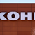 Read more about Kohl's roars back in Q1, but 2021 outlook spooks Wall Street