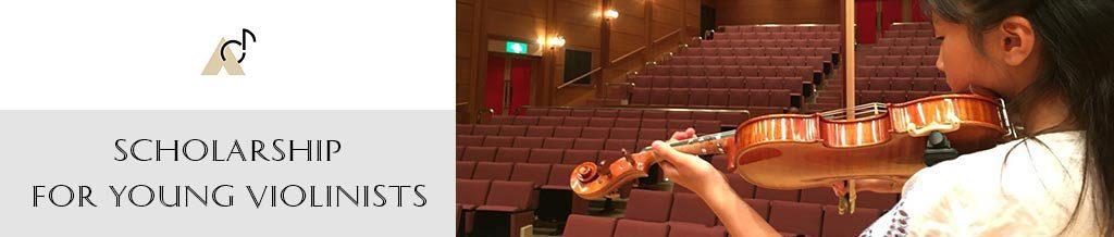 Amadéヴァイオリンの奨学