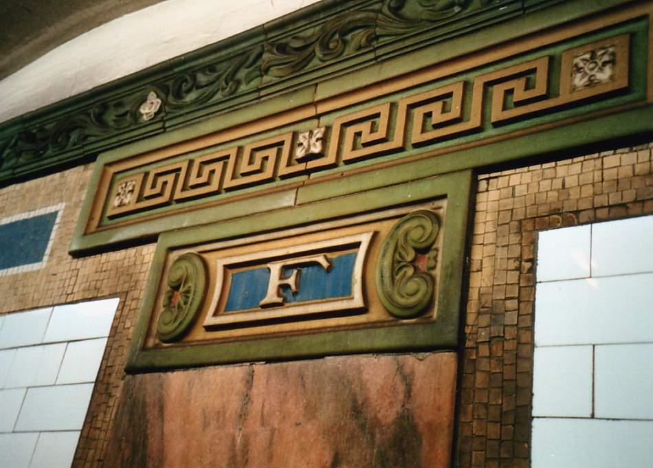 (82k, 950x681)<br><b>Country:</b> United States<br><b>City:</b> New York<br><b>System:</b> New York City Transit<br><b>Line:</b> IRT East Side Line<br><b>Location:</b> Fulton Street <br><b>Photo by:</b> David of Broadway<br><b>Date:</b> 5/2001<br><b>Viewed (this week/total):</b> 2 / 3713