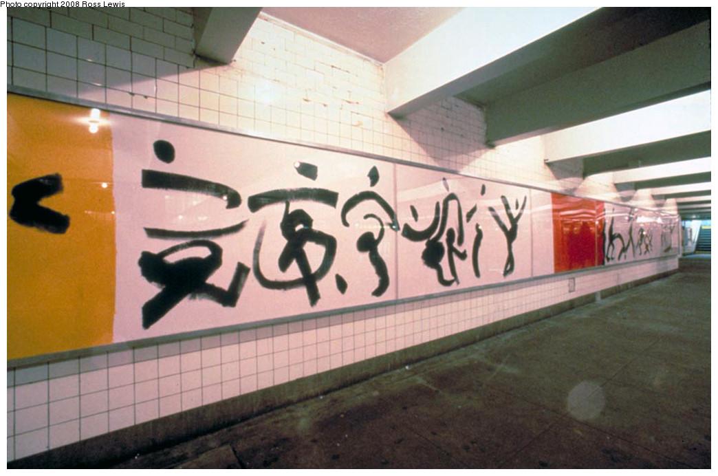 (193k, 1044x692)<br><b>Country:</b> United States<br><b>City:</b> New York<br><b>System:</b> New York City Transit<br><b>Line:</b> IND 8th Avenue Line<br><b>Location:</b> 14th Street <br><b>Photo by:</b> Ross Lewis<br><b>Artwork:</b> <i>Parallel Motion</i>, Ross Lewis (1989).<br><b>Viewed (this week/total):</b> 0 / 2040