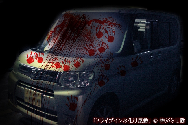 Car with Bloody Handprints