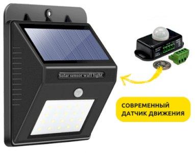 Ультра яркий светильник с датчиком движения smart light