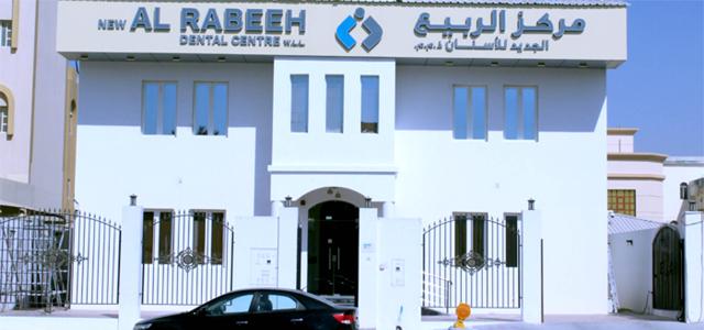 Al Rabeeh Dental Centre Azeeziya