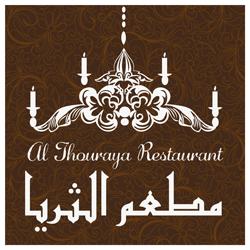 Al Thouraya Restaurant