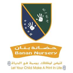 Banan Nursery - Dubai