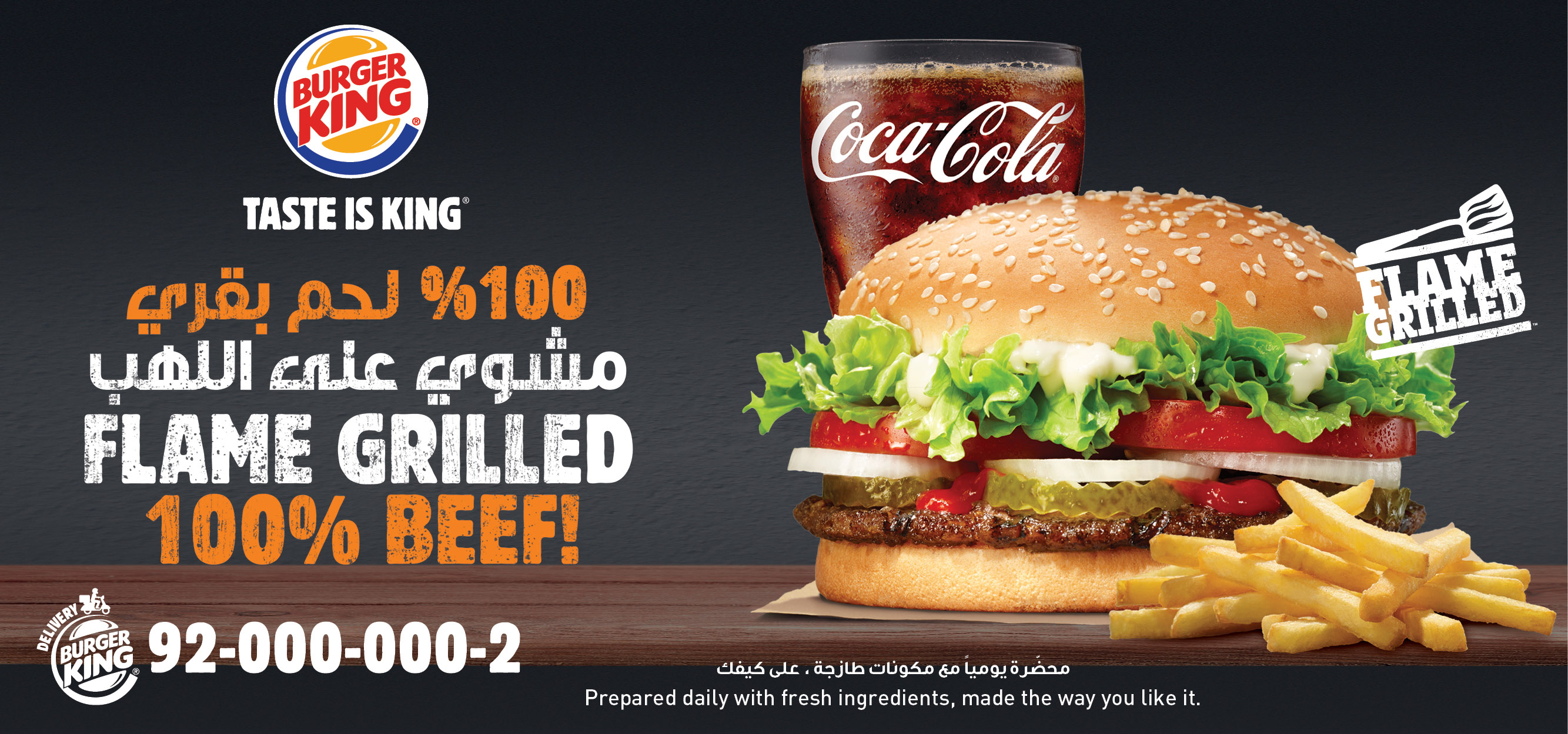 The restaurant chain BURGER KING® in the Middle East and North Africa is operated by Hana International Company Limited, a subsidiary of Olayan Financing Company. The company operates over 400 restaurants in the region through a variety of local companies owning a BURGER KING® franchise. All the restaurants are committed to providing the customers with the most popular grilled WHOPPER® sandwich worldwide. All burgers served by BURGER KING® restaurants in the Middle East and North Africa are made