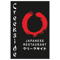 the entertainer creekside japanese restaurant