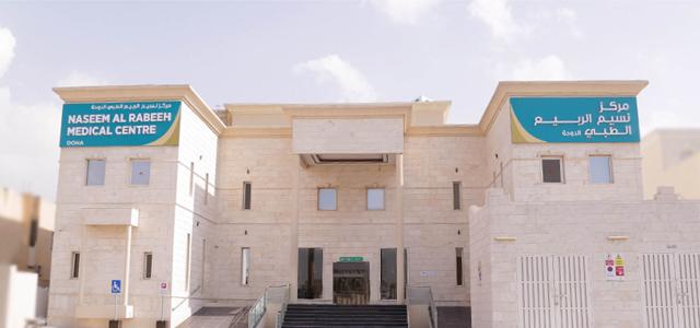 Naseem Al Rabeeh Medical Center Rayyan