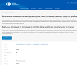 Des bases physiques et chimiques du contrôle de la qualité des médicaments