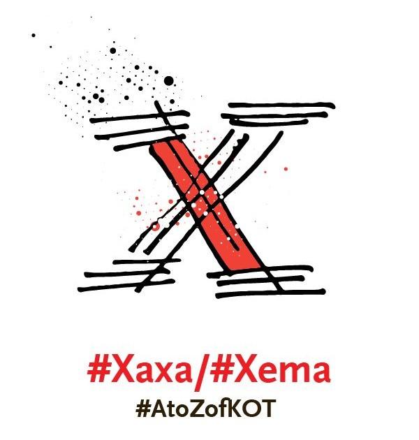 X is for #Xaxa/#Xema