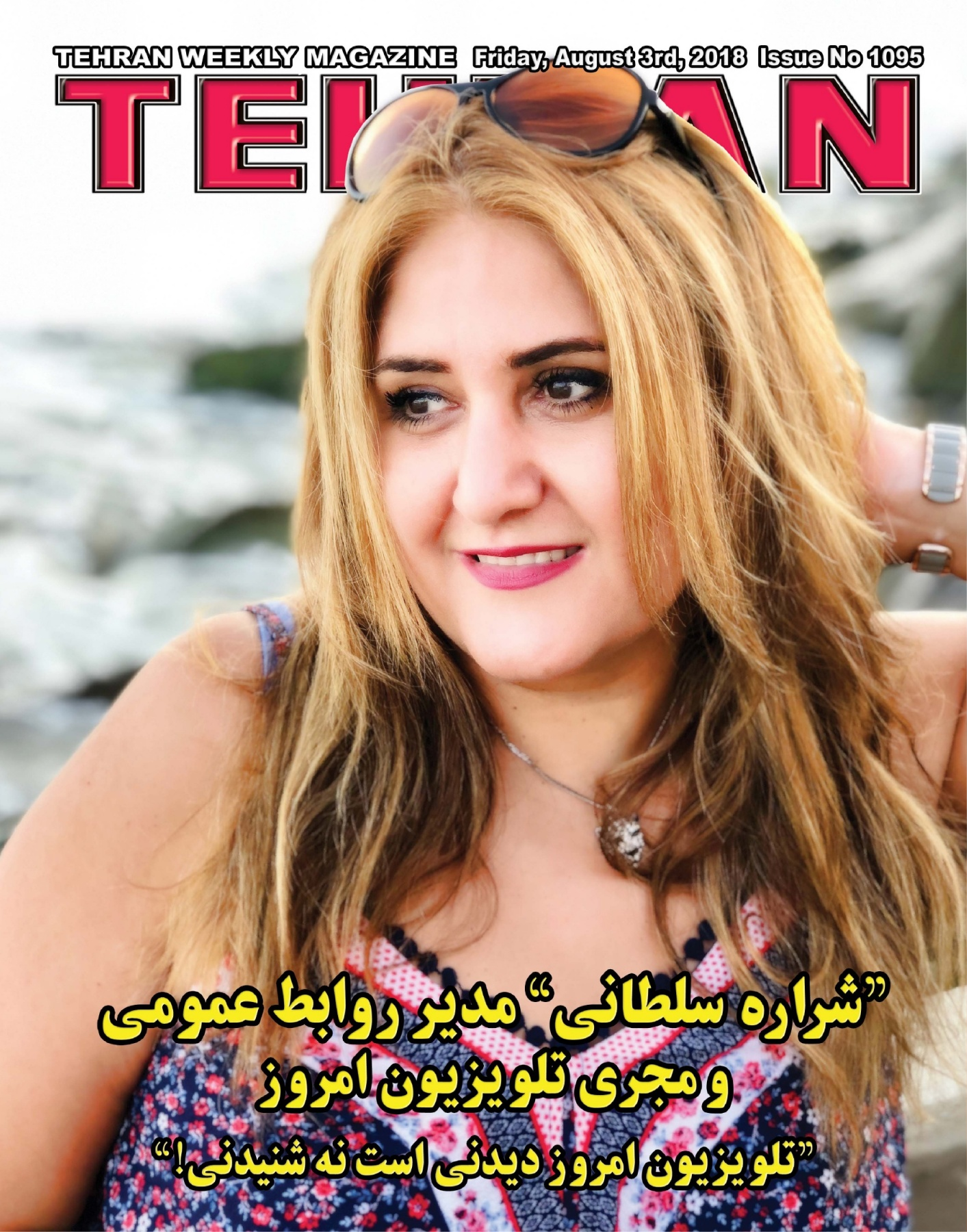 TEHRAN MAGAZINE Official Website – Page 8 – Powered by Shahbod Noori