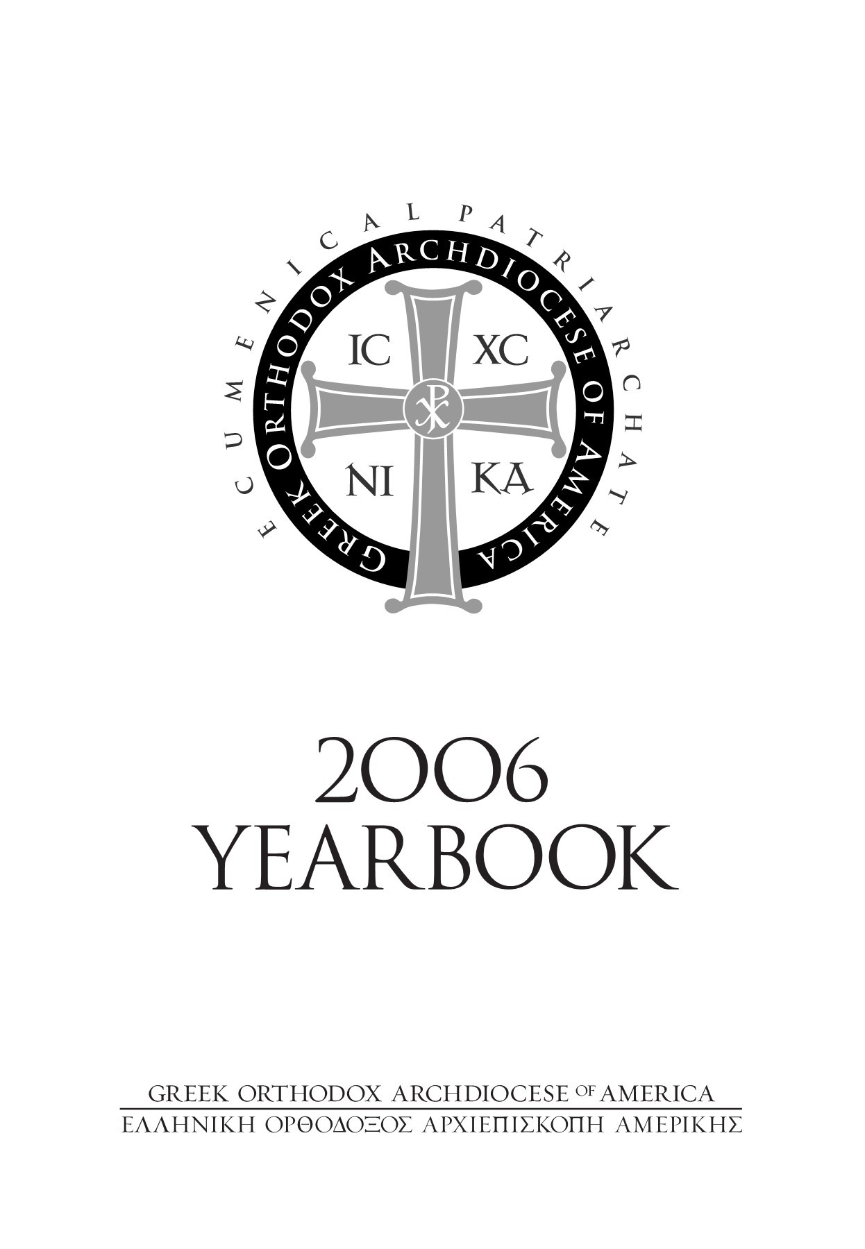 Greek Orthodox Archdiocese Of America 2006 Yearbook Archdiocese