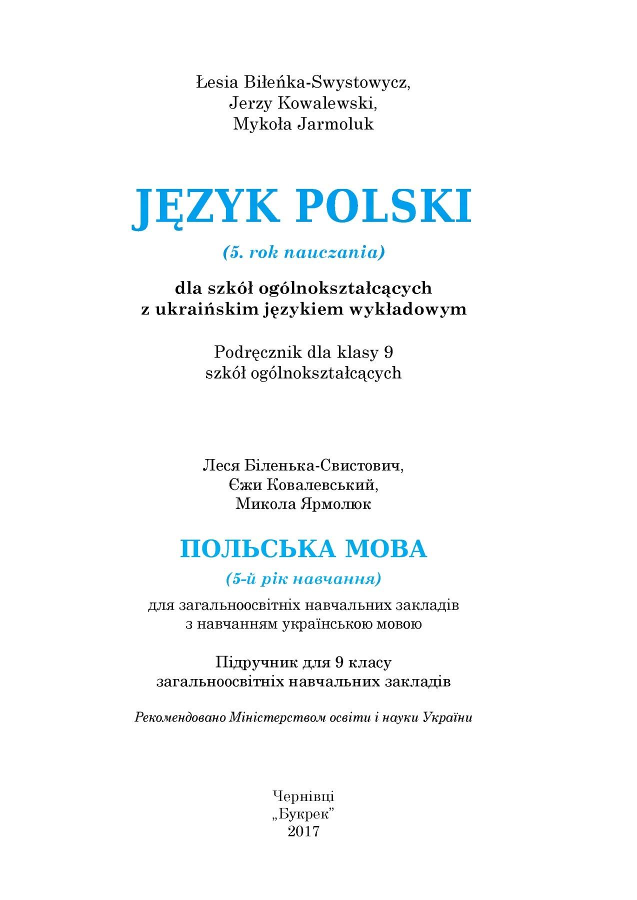 Книга «польська мова. 5 клас» леся биленька-свистович, ежи.